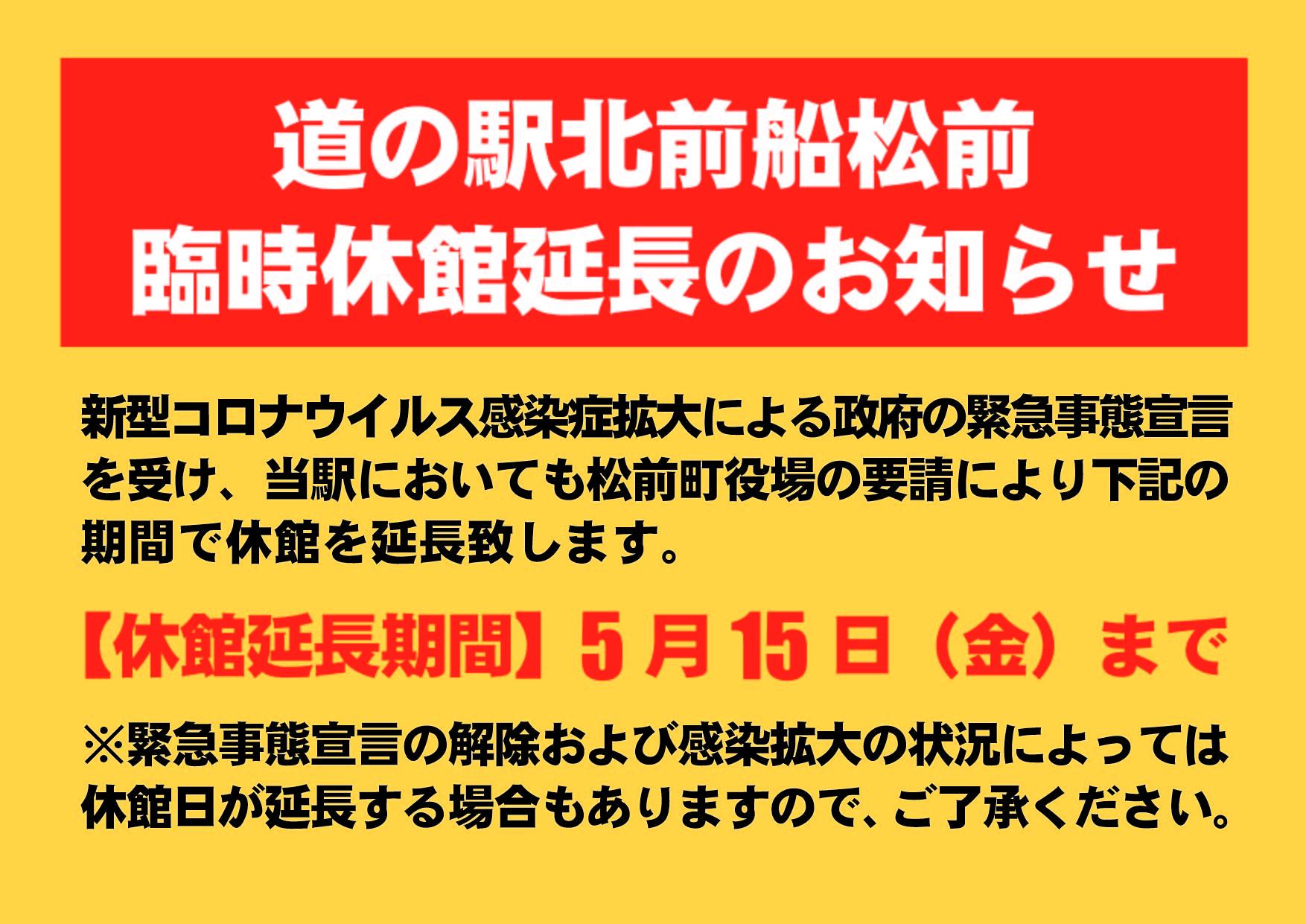 松前道の駅 臨時休館延長のお知らせ
